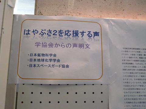 Hayabusa2voice1