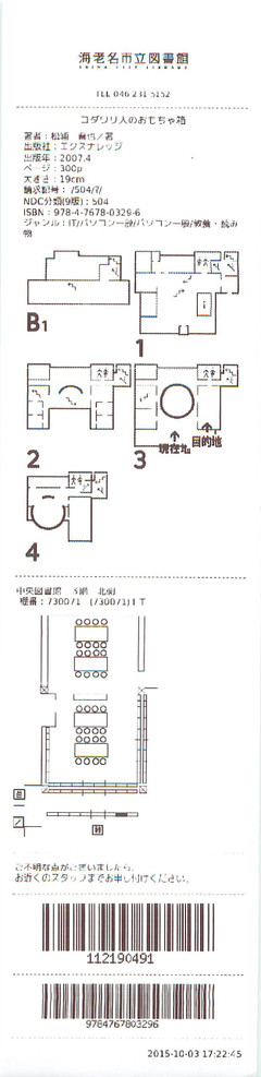 Ebina_sheet