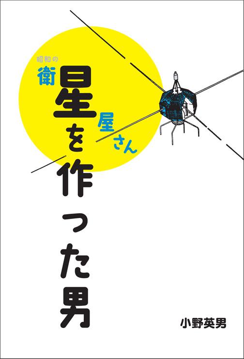 Onobook